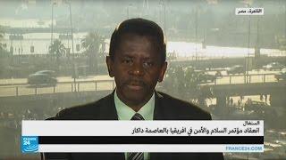 ...السنغال.. انعقاد مؤتمر الأمن والسلام في العاصمة الأفر