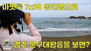 세계 최고의 쌍안경인 운남북방광학 아웃룩 7x50 쌍안…