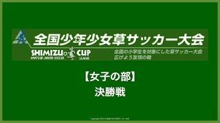 第33回全国少年少女草サッカー大会【女子の部 決勝】バディFC vs 名古屋FC