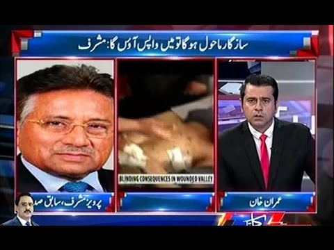 Takrar 5 October 2016 | Pervez Musharraf - Express News