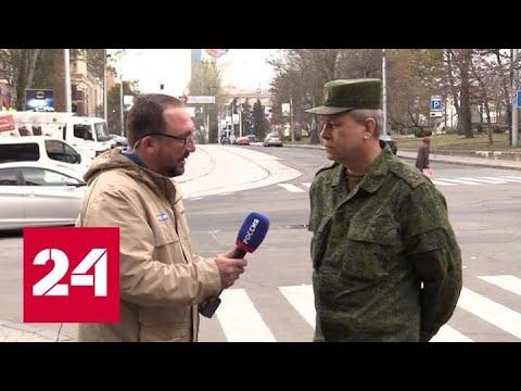 Эдуард Басурин: в ДНР готовы сделать все, чтобы наступил мир - Россия 24