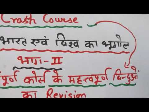 Crash course:part-2[India & World Geography] for Upsc,psc,rpsc,Ras,Ist Grade,2nd Grade ,Ssc,bank etc