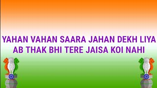 A.R. Rahman - Maa Tujhe Salaam With Lyrics   Vande Mataram