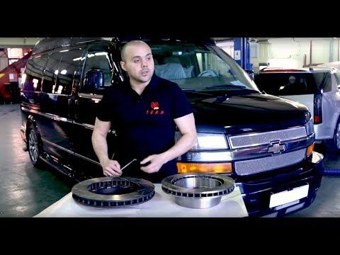 Chevrolet Express -  как улучшить тормоза - сравнение со стоком