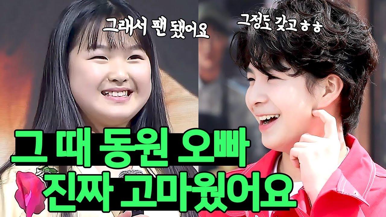 정동원 한마디에 김수빈이 단번에 팬이 돼 버린 이유 I 정동원 김수빈 미스트롯2