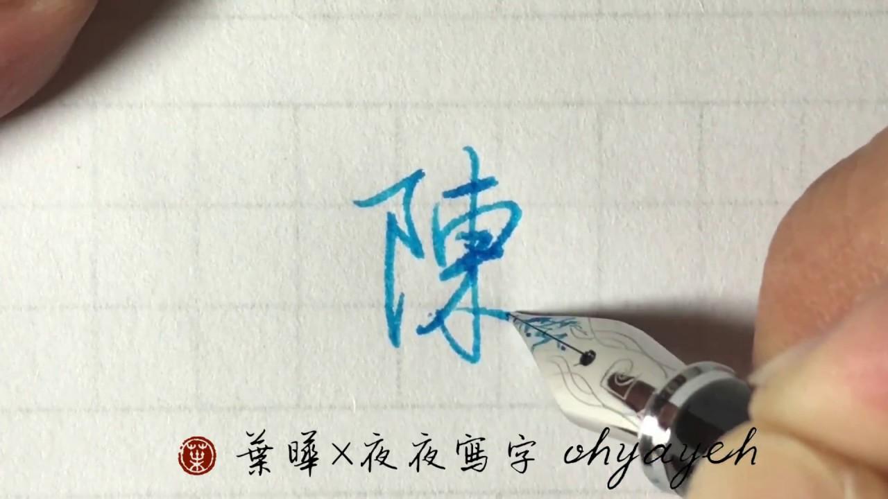 陳。阜 鋼筆字寫字教學 葉曄×夜夜寫字 - YouTube
