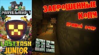 Заброшенные копи Last Task Junior Эпизод 05 Minecraft