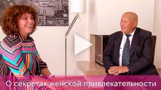 М.С. Норбеков о секретах женской привлекательности