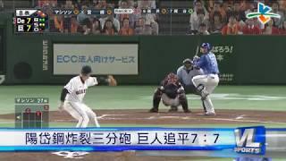 巨人和橫濱進行系列賽首戰,今天這場比賽兩邊可說是砲聲隆隆,其中巨人...