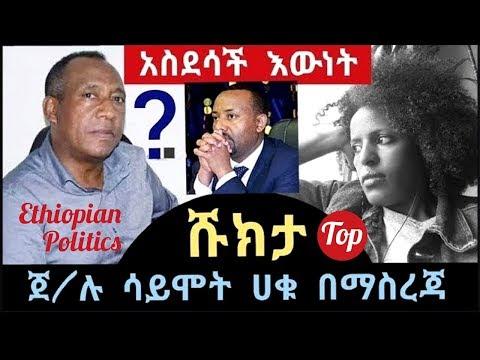 Ethiopian – አስደሳች እውነት ወጣ ጀነራል አሳምነው በሰዓቱ የተናገረው መፈንቅለ መንግስት በመንደር አይደረግም ንፁህ ደም ይናገራል ።