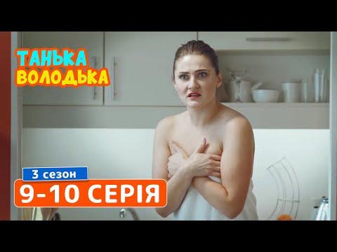 Сериал Танька и Володька 3 Cезон. Cерия 9-10 | КОМЕДИЯ 2019