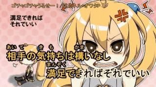 Gocha Gocha Urusee! - Neru Akita [ karaoke ] [ off vocal ]  ゴチャゴチャうるせー!