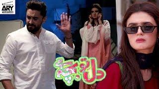 Dil To Bacha Hai | Hira & Mani | ARY Telefilms