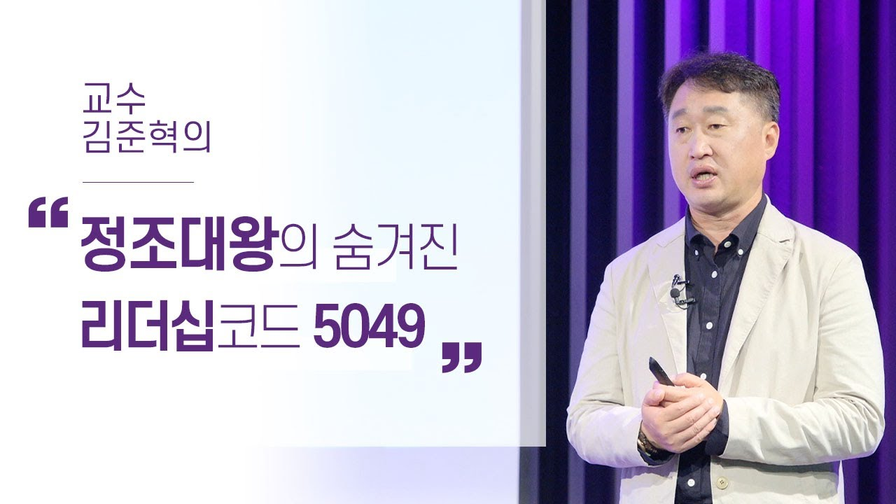 정조대왕의 숨겨진 리더십 코드 5049 | 김준혁 교수 | 리더십 역사
