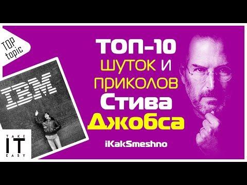 ТОП-10 шуток и приколов Стива Джобса