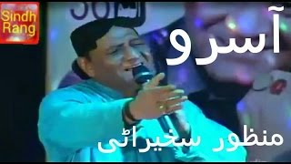 Video Asan Aasro ee lahe chadiyo Aa, By Manzoor Sakhirani --nice song download MP3, 3GP, MP4, WEBM, AVI, FLV September 2018