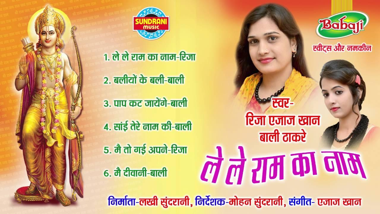 Le Le Ram Ka Naam Singer Riza Azaj Khan Bali Thakre Song