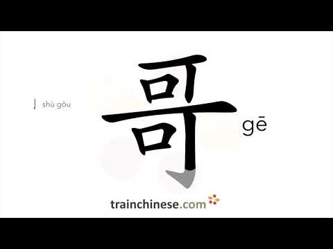 How to write 哥 (gē) – elder brother – stroke order, radical, examples and spoken audio