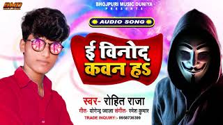 #Rohit Raja का #Binod_Trending Song | ई विनोद कवन ह | E Vinod Kaun Ha | #Bhojpuri Song 2020