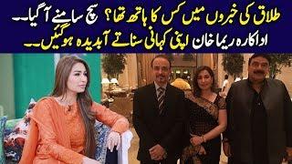 Reema Khan Talking About Her Divorce News | Aplus