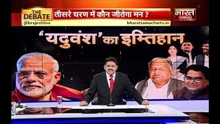 #ElectionWithBSTV   'यदुवंश' का इम्तिहान   THE DEBATE WITH BRAJESH MISRA