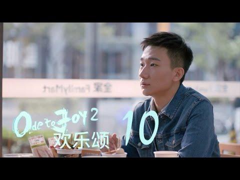 歡樂頌2  |  Ode to Joy II 10【TV版】(劉濤、楊紫、蔣欣、王子文、喬欣等主演)