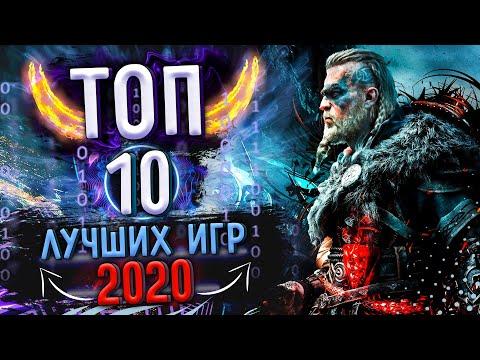 ТОП 10 ЛУЧШИХ ИГР 2020   Во что поиграть!