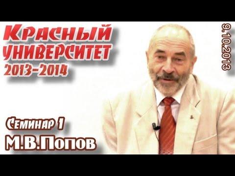 Красный университет. 1-й курс, семинар 1. М.В.Попов,