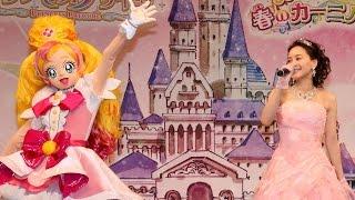 プリキュア新声優陣がお姫様風ドレスでずらり!嶋村侑はラブリーと共闘に興奮 「Go!プリンセスプリキュア」「映画プリキュアオールスターズ 春のカーニバル♪」合同会見 #Japanese Anime 山村響 検索動画 40