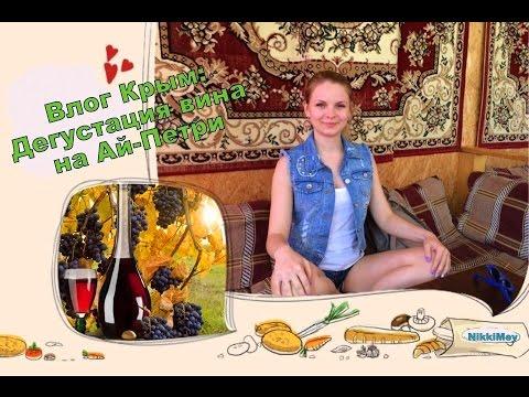 Влог Крым: Дегустация вина на горе Ай-Петри/часть 1