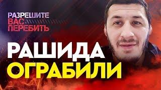 УКРАЛИ $1 000 000 | ПЕРВОЕ ИНТЕРВЬЮ РАШИДА МАГОМЕДОВА / Rashid Magomedov was ROBBED. Back to UFC?