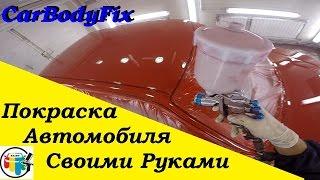 Покраска Автомобиля Своими Руками 😍 How To Paint Your Car