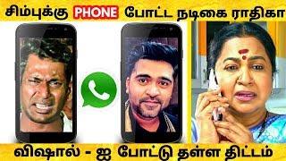 விஷாலுக்கு எதிராக சிம்புக்கு போன் போட்ட நடிகை ராதிகா Raadhika Sarathkumar Phone Call to Simbu