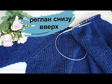 Вязание спицами рукава реглан снизу