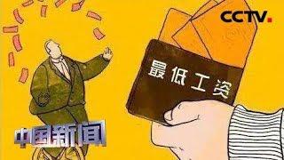 [中国新闻] 中国多地调整最低工资标准 | CCTV中文国际