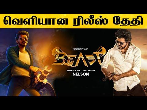வெளியான Beast Release தேதி - மகிழ்ச்சியில் Vijay ரசிகர்கள்..! | Pooja Hegde | Nelson Dilipkumar |HD