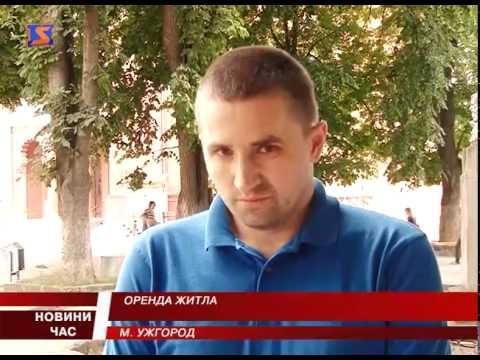 Чи можна в Ужгороді знайти квартиру з прийнятними умовами за помірну ціну?