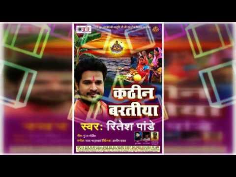 Daura Uthawa Jaldi Chala || दउरा उठावा जल्दी चलS || Ritesh Pandey || New Chhath Song