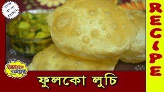 বাঙালির প্রীয় খাবার গরমাগরম ফুলকো লুচি - Easy Process to make Luchi