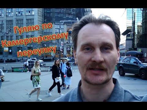 Камергерский переулок с выходом на Лубянку. Прогулка по центру Москвы.