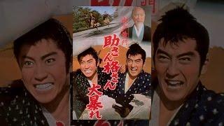 水戸黄門 助さん格さん大暴れ thumbnail