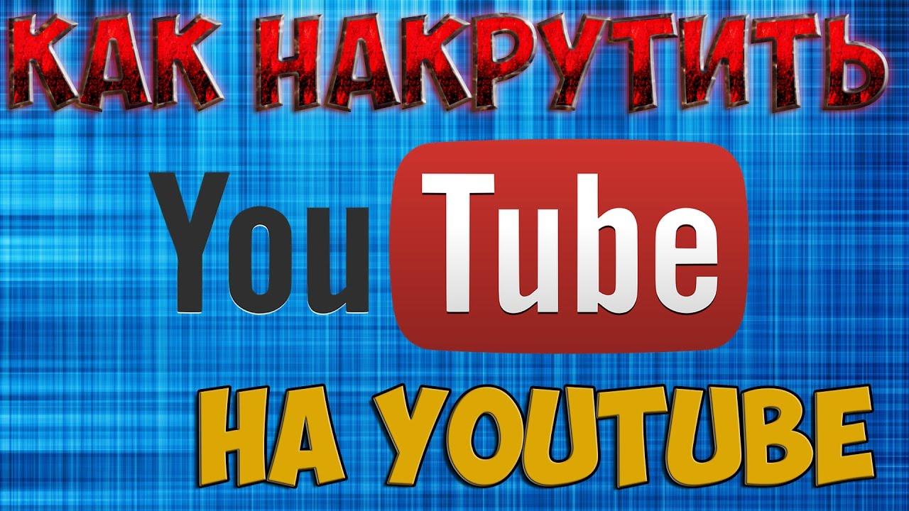 накрутить подписчиков на youtube