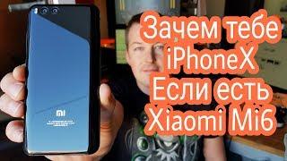 ЗАЧЕМ ТЕБЕ IPHONE X ЕСЛИ ЕСТЬ XIAOMI MI6. ЧЕСТНЫЙ РАССКАЗ