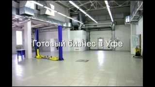 Готовый бизнес в Уфе (продажа бизнеса)(, 2013-08-21T22:11:52.000Z)