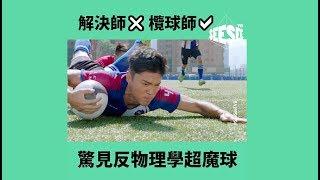 解決師(X)欖球師(O) 驚見反物理學超魔球   See See TVB