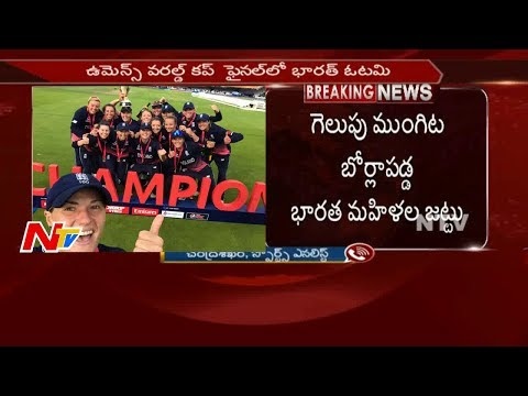 Team India Loses to England in Womens World Cup 2017 || India Vs England || NTV
