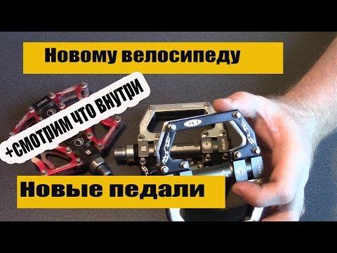 Новому велосипеду - новые педали. Обзор+ смотрим, что внутри.