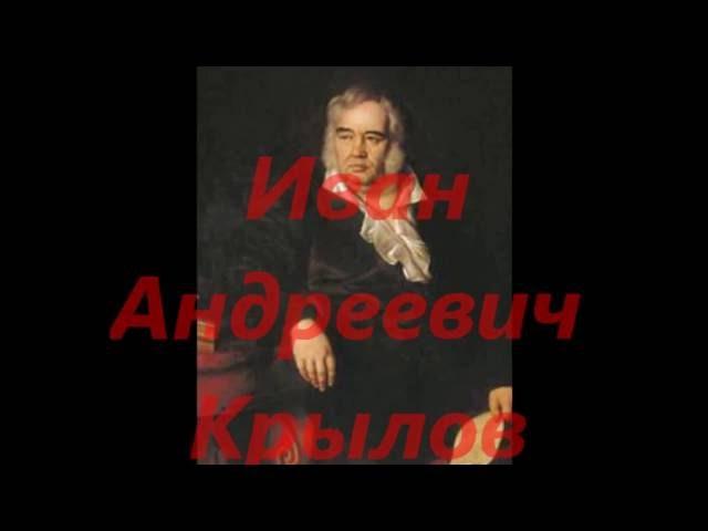 Изображение предпросмотра прочтения – ЯнаКиреева читает произведение «Свинья под дубом» И.А.Крылова