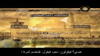 تلاوة مميزة لما تيسر للشيخ القارئ مشاري بن راشد العفاسي