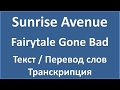 Sunrise Avenue Fairytale Gone Bad текст перевод и транскрипция слов mp3